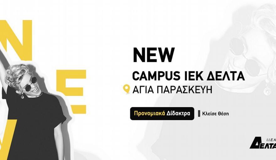 Οι Σχολές ΔΕΛΤΑ τώρα και στα Βορειοανατολικά Προάστια, με Νέο Campus στην Αγία Παρασκευή