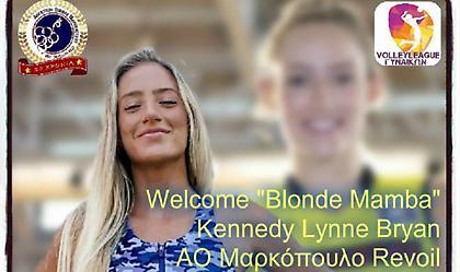 Πήρε την «Blonde Mamba» το Μαρκόπουλο