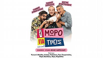 Από το Κατράκειο στις 24/7 ξεκινά η περιοδεία της παράστασης «Ένα μωρό για τρεις»