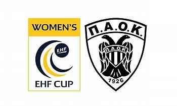 Δήλωσε συμμετοχή στο ΕΗF Cup ο ΠΑΟΚ