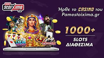 Πόνταρε 5 ευρώ στο casino του Pamestoixima.gr και κέρδισε σχεδόν 60.000 ευρώ
