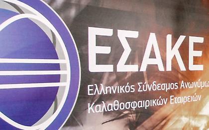 Αποφάσισε Super Cup ο ΕΣΑΚΕ, ουδέν νεότερο για το πρωτάθλημα