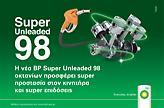 ΒΡ Super Unleaded 98  με τεχνολογία ACTIVE και περισσότερα οκτάνια