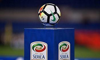 Στις 19 Σεπτεμβρίου η σέντρα της Serie A