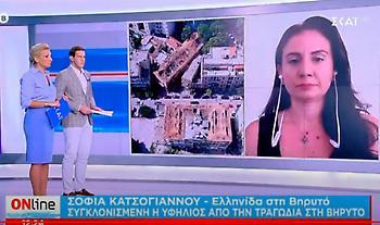 Ελληνίδα από Λίβανο: Τα ΙΧ κουνιόνταν σαν βάρκες – Εκατοντάδες οι αγνοούμενοι