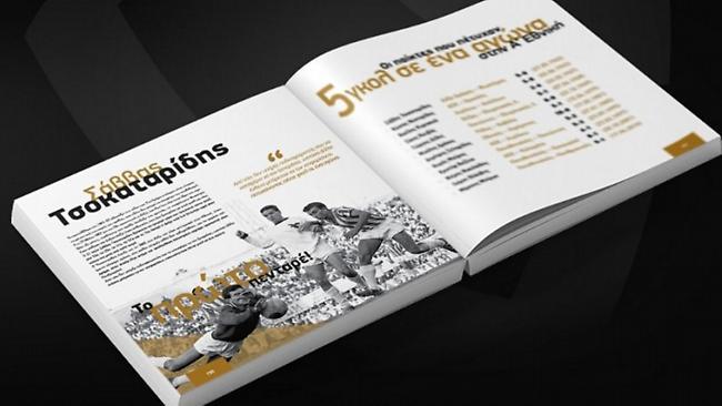 60 χρόνια Α' Εθνικής: Οι παίκτες που πέτυχαν πέντε γκολ σε ένα αγώνα