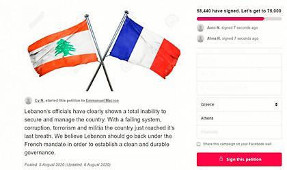 Λίβανος: Αίτημα δεκάδων χιλιάδων οργισμένων πολιτών για επιστροφή σε γαλλική διοίκηση!