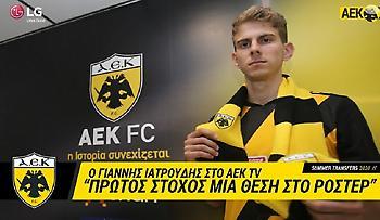 Ιατρούδης: «Να καθιερωθώ στην ΑΕΚ, πολύ μεγάλο βήμα στην καριέρα μου»