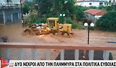 Εύβοια: Ένα βρέφος ο 3ος νεκρός στις πλημμύρες - Μαρτυρία: «Τεράστια καταστροφή» (vids)