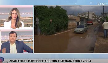 Μαρτυρία κατοίκου από Λευκαντί Ευβοίας σε ΣΚΑΪ: Ξυπνήσαμε και είδαμε ποτάμια νερού και λάσπης