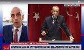 Ερντογάν: Δεν θα επιτρέψουμε να μας εγκλωβίσουν στις ακτές μας