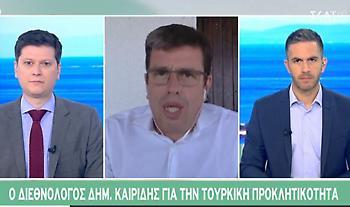 Καιρίδης σε ΣΚΑΪ: Επικοινωνιακό σόου του Ερντογάν - Μετρά τις πληγές του