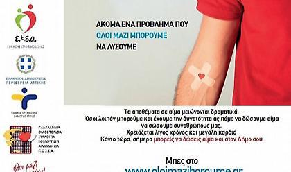 Όλοι Μαζί Μπορούμε: Απολογισμός αιμοδοσιών από 3 έως και 9 Αυγούστου