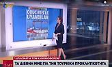 Πώς σχολιάζουν τα διεθνή ΜΜΕ την κλιμακούμενη ελληνοτουρκική κρίση
