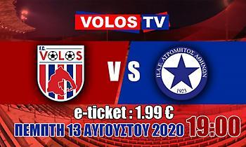 Βόλος: Ανακοίνωσε το Volos TV!