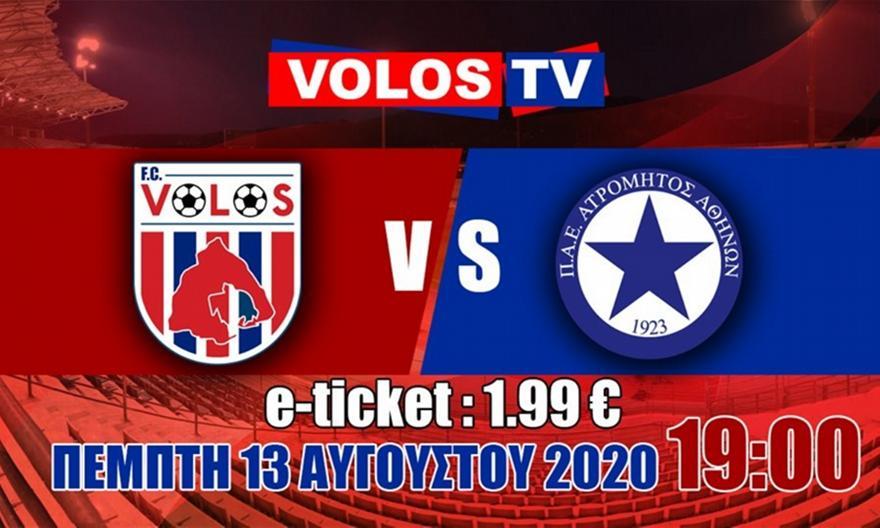 ΝΠΣ Βόλος: Ανακοίνωσε το Volos TV!