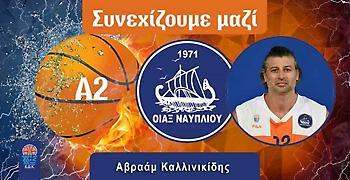 Ανανέωσε με Οίακα ο Καλλινικίδης