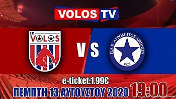 Αρχή σήμερα στο Volos TV με το φιλικό με τον Ατρόμητο