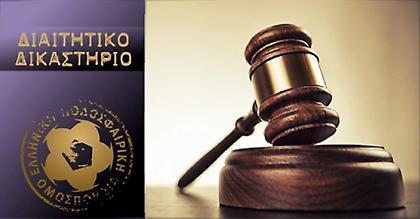 Επίσημο: Απέρρριψε τις προσφυγές της Ξάνθης και του Απόλλωνα το Διαιτητικό Δικαστήριο