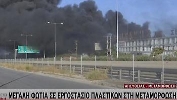 Μεγάλη φωτιά σε εργοστάσιο πλαστικών στη Μεταμόρφωση-Κλειστή η Εθνική Οδός Αθηνών-Λαμίας (pics)