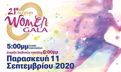 Στις 11 Σεπτεμβρίου το «Filothei Women Gala»