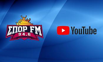 Σαρώνουν τα ρεπορτάζ του ΣΠΟΡ FM στο youtube