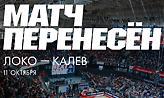 Μεταφέρθηκε η πρεμιέρα της Λοκομοτίβ Κουμπάν στη VTB League