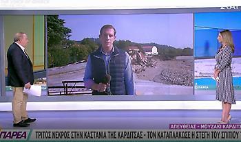 Καρδίτσα: Τρίτος νεκρός από την κακοκαιρία- Τον καταπλάκωσε η στέγη του σπιτιού του