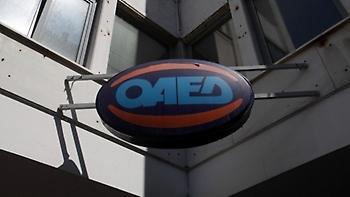 ΟΑΕΔ: Ενεργοποιείται νέα υπηρεσία ηλεκτρονικής δήλωσης παρουσίας επιδοτούμενων ανέργων