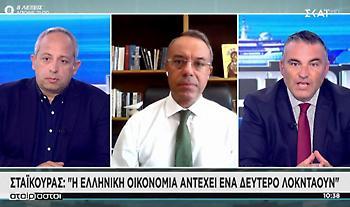 Σταϊκούρας: Η ελληνική οικονομία αντέχει δεύτερο lockdown