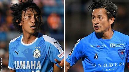 Η Γιοκοχάμα FC παρατάχθηκε με 53χρονο και 42χρονο στην ενδεκάδα