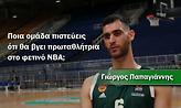 Παναθηναϊκός: Οι «πράσινοι» προβλέπουν τον πρωταθλητή του ΝΒΑ και τον MVP των τελικών (video)