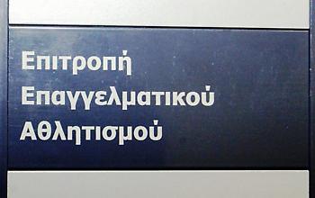 Πήραν πιστοποιητικό συμμετοχής από την ΕΕΑ ο ΠΑΣ Γιάννινα και Απόλλων Σμύρνης