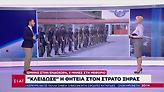 Κλείδωσε η θητεία στον στρατό ξηράς: Το διζωνικό σύστημα και τα εμπόδια στράτευσης στα 18