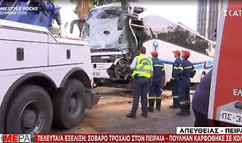 Τροχαίο στον Πειραιά: Πούλμαν καρφώθηκε σε κολώνα- Επιχείρηση απεγκλωβισμού του οδηγού
