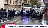 Συναγερμός στο Παρίσι: Eπίθεση με μαχαίρι στο περιοδικό Charlie Hebdo - Τραυματίες
