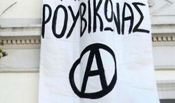 Επίθεση Ρουβίκωνα στο κέντρο επιχειρήσεων της Πολιτικής Προστασίας στο Χαλάνδρι