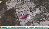 ΥΠΕΞ: Καταδικάζουμε απερίφραστα τη προσβολή της Ελληνικής σημαίας στο Καστελόριζο