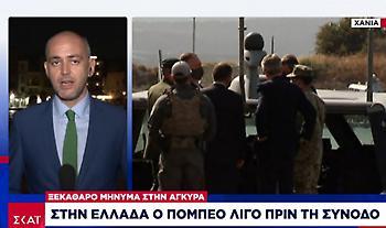 Το μήνυμα των ΗΠΑ στην Τουρκία μέσω Πομπέο – Πώς αποτιμά την επίσκεψη η Αθήνα