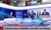 Φίλης για επίσκεψη Πομπέο: Το μήνυμα στην Τουρκία-Τα συμφέροντα ΗΠΑ και ο ρόλος Ρωσίας-Κίνας