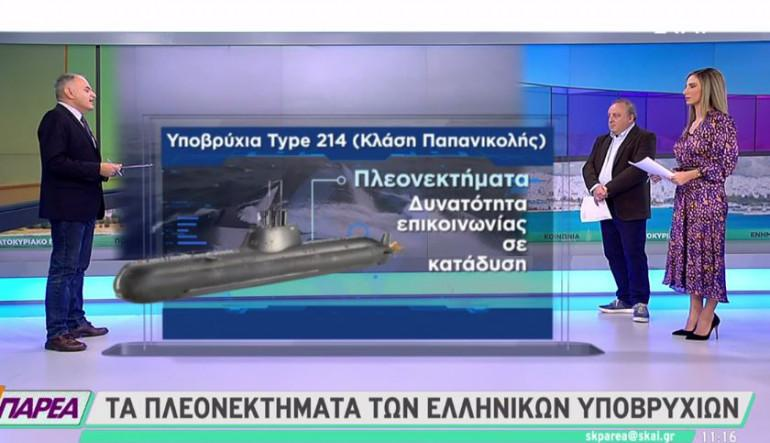 Τα πλεονεκτήματα των ελληνικών υποβρυχίων έναντι των τουρκικών