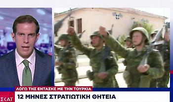 Στρατιωτική θητεία: 12 μήνες λόγω έντασης με Τουρκία - Πότε θα γίνει - Τι είπε ο Παναγιωτόπουλος