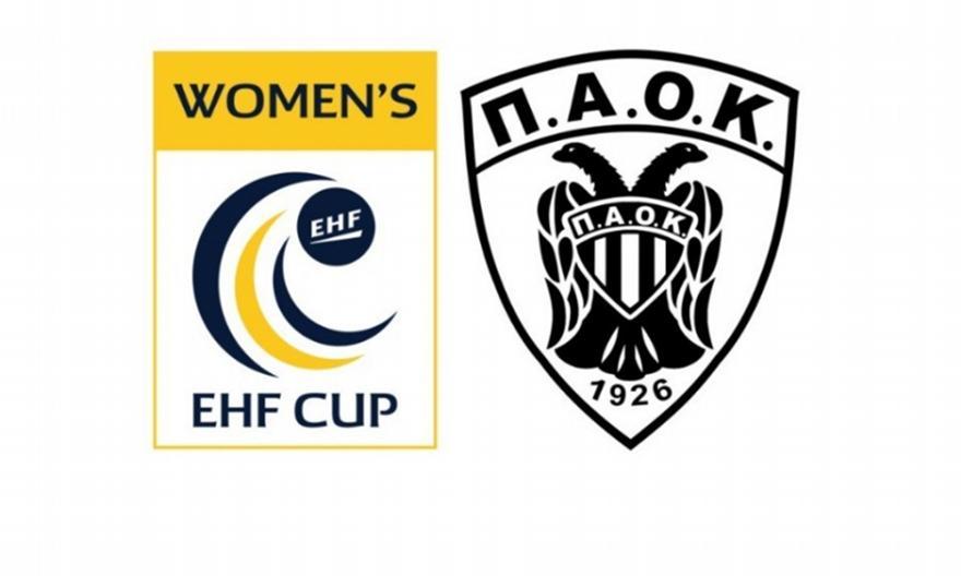 Μαθαίνει ευρωπαϊκούς αντιπάλους η γυναικεία ομάδα χάντμπολ του ΠΑΟΚ