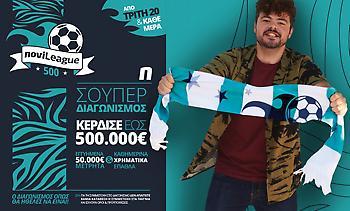 Η Novileague ήρθε με 500,000€ και καθημερινά δώρα*!