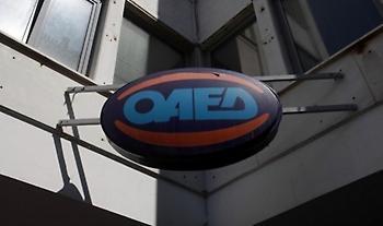 ΟΑΕΔ: Σε 1.030.411 άτομα ανήλθαν οι εγγεγραμμένοι άνεργοι τον Σεπτέμβριο του 2020