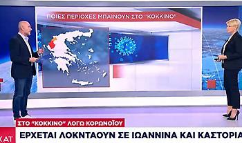 Ρεπορτάζ ΣΚΑΪ: Έρχεται λοκνταουν σε Ιωάννινα και Καστοριά – Στο πορτοκαλί η Θεσσαλονίκη