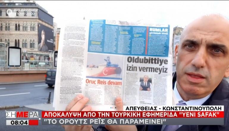 «Το Ορούτς Ρέις θα επεκτείνει τη Navtex και θα συνεχίσει τις έρευνες»