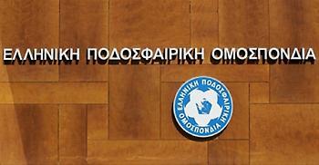 Επίσημο: Εκλογές στην ΕΠΟ στις 23/11