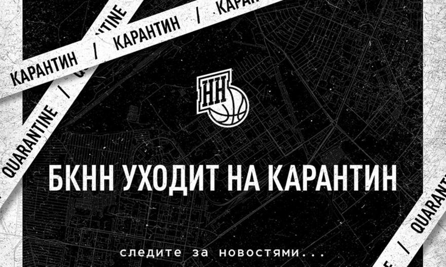 Νίζνι: Σε καραντίνα η ομάδα του Νόβγκοροντ