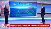 Κυνήγι υποβρυχίων: Πώς εντόπισε ο ελληνικός στόλος τα τουρκικά υποβρύχια